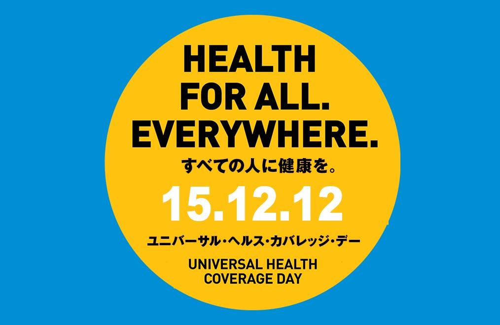 12月12日は、ユニバーサル・ヘルス・カバレッジ・デー です。